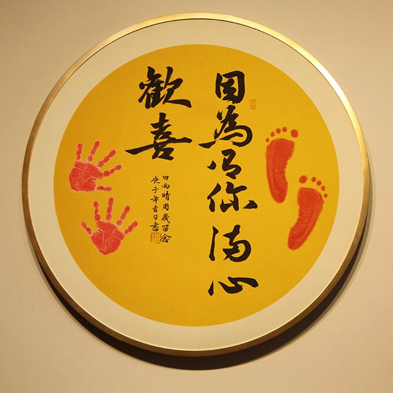 因為有你滿心歡喜DIY寶寶禮品定制滿月百天周歲印手腳印字畫掛畫