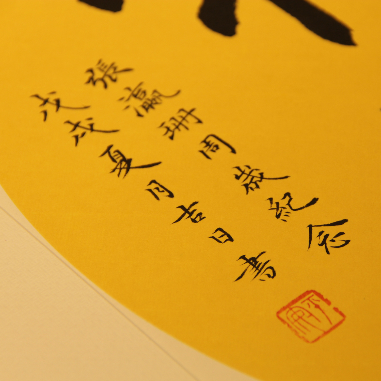 知足常乐字画 脚印小脚丫 手足情深手写真迹满月周岁礼品书法作品