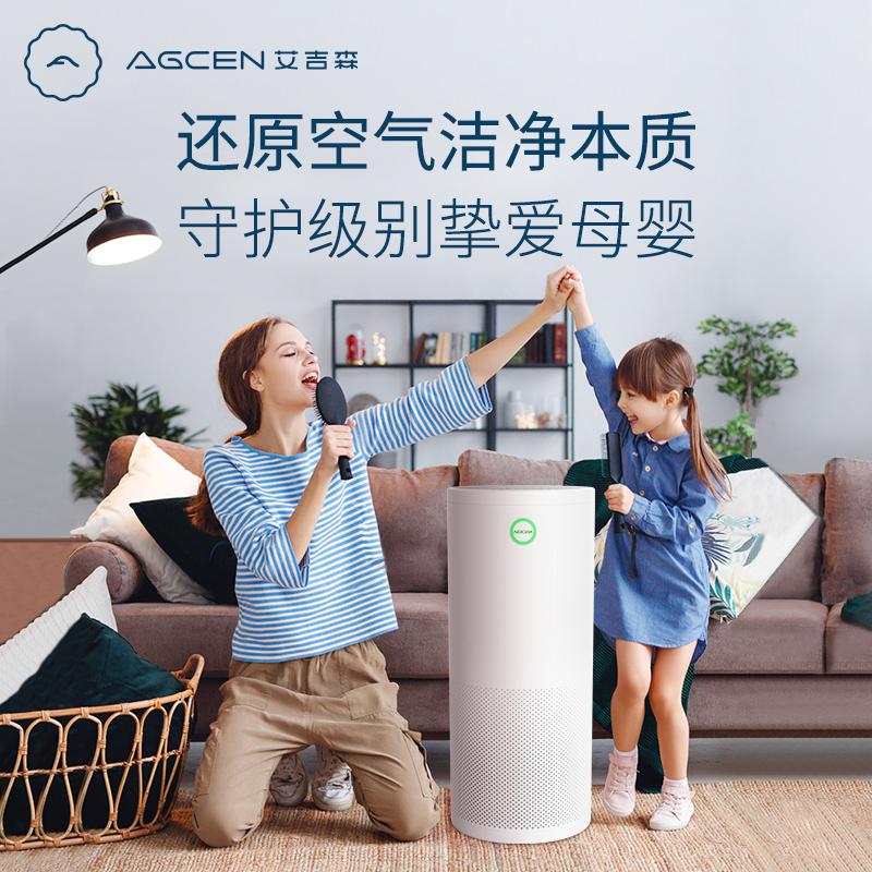 agcen艾吉森空气净化器家用除甲醛卧室负离子杀菌去异味烟味粉尘