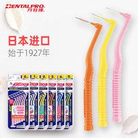 日本进口丹特博L牙缝刷牙间刷矫正正畸牙套清洁刷牙缝牙刷10支 (¥40)