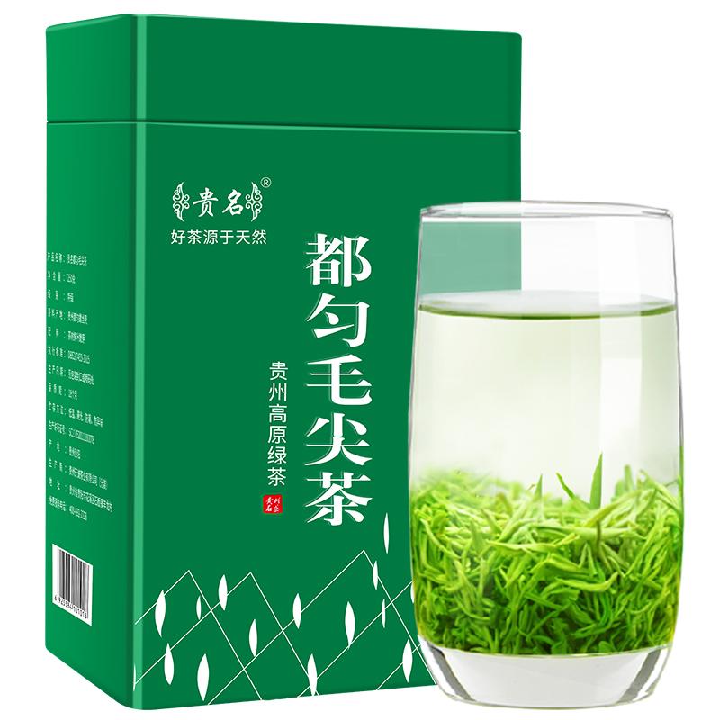 贵州都匀毛尖茶叶2021新茶特级绿茶明前春茶浓香型散装茶叶共500g主图