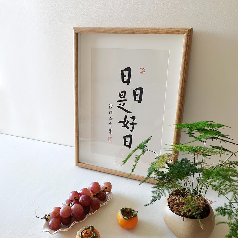 弘一法師佛語書法平常心觀自在字畫擺臺相框佛字中日式禪意掛畫
