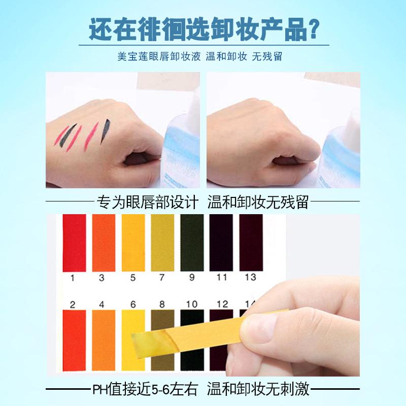 40ml 卸妝水女卸妝油 4 美寶蓮眼唇卸濁水油分離溫和卸妝 70mlx2