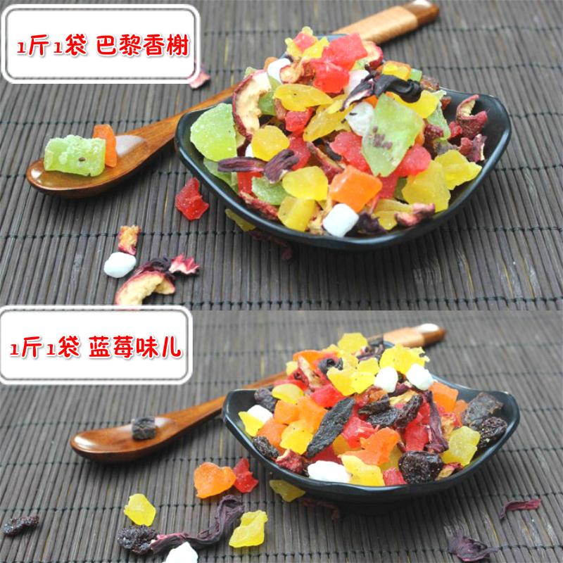 水果干花果茶包邮组合袋装 新鲜纯手工水果茶果干果粒茶泡水喝