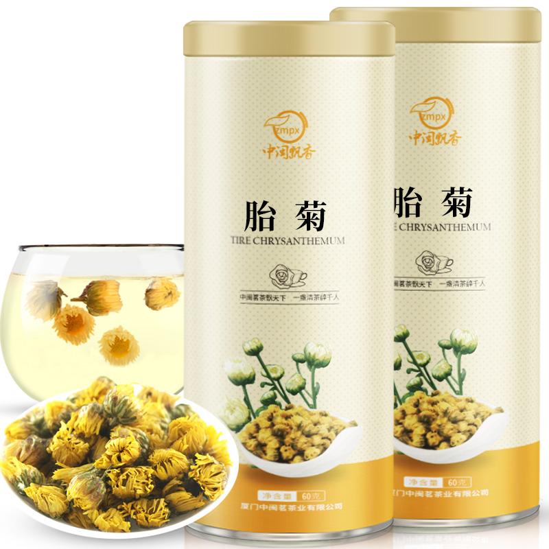【买1送1】菊花茶花茶组合茶叶白菊胎菊杭可搭枸杞金银花茶非特级