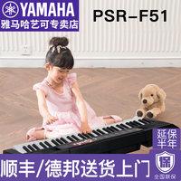 雅马哈电子琴PSR-F51成人儿童钢琴初学入门61键幼师教学培训 (¥599)