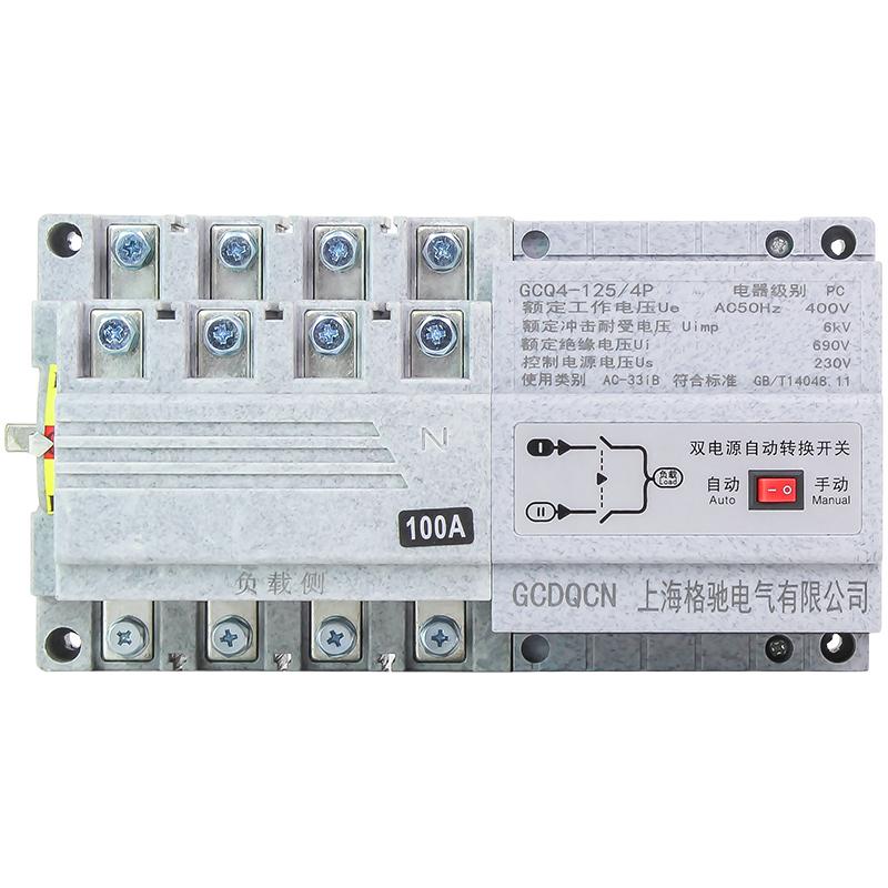 双电源自动转换开关63A100A125A160A250A400A630APC级ATS切换开关