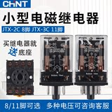 chnt CHINT small electromagnetic relay 220V AC JTX-2C 3C 220V 24V 12V 8 11 feet