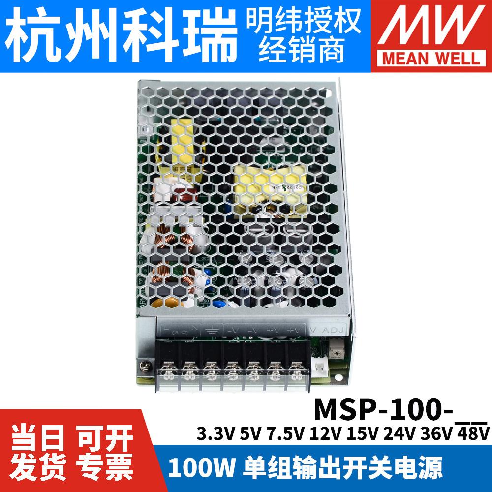 明纬MSP-100医疗100W开关电源3.3低漏电流5/7