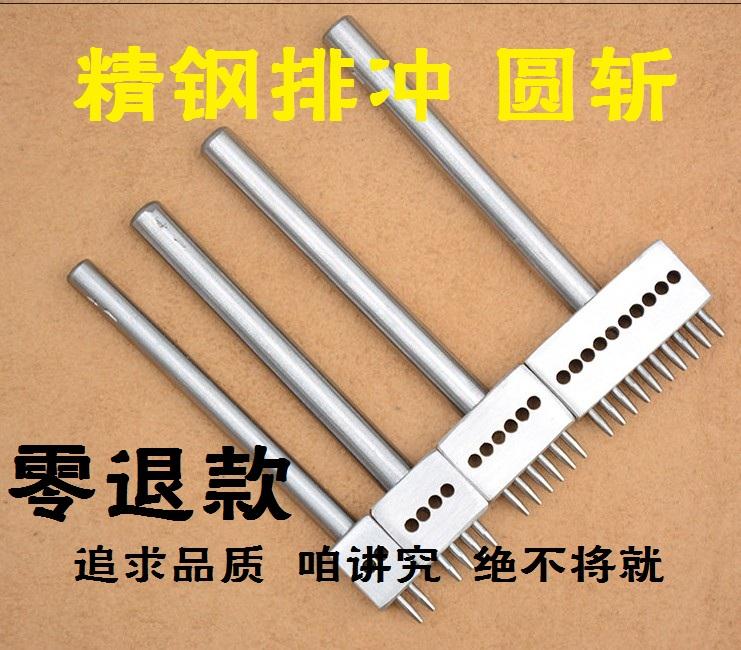 手工皮具工具 多孔排冲圆冲菱斩圆孔皮革工具diy皮料缝皮打孔器