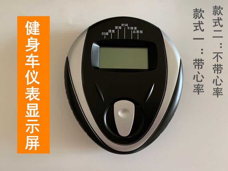 健身車動感單車跑步機顯示器顯示儀表電子錶儀表盤件配件