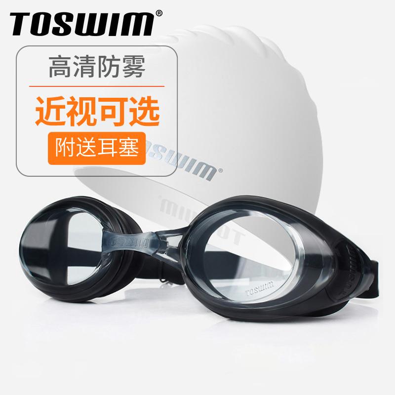 世界第三游泳品牌 拓胜 高清防雾大框近视泳镜