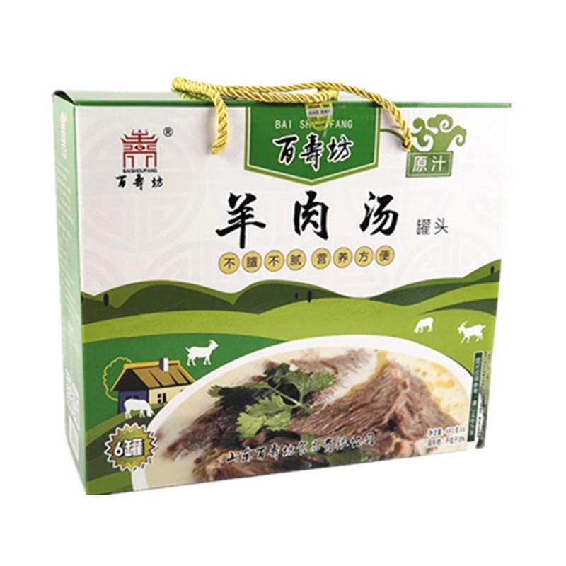 正宗单县羊肉汤山东菏泽特产百寿坊单卷羊杂汤青山羊汤罐装速食清