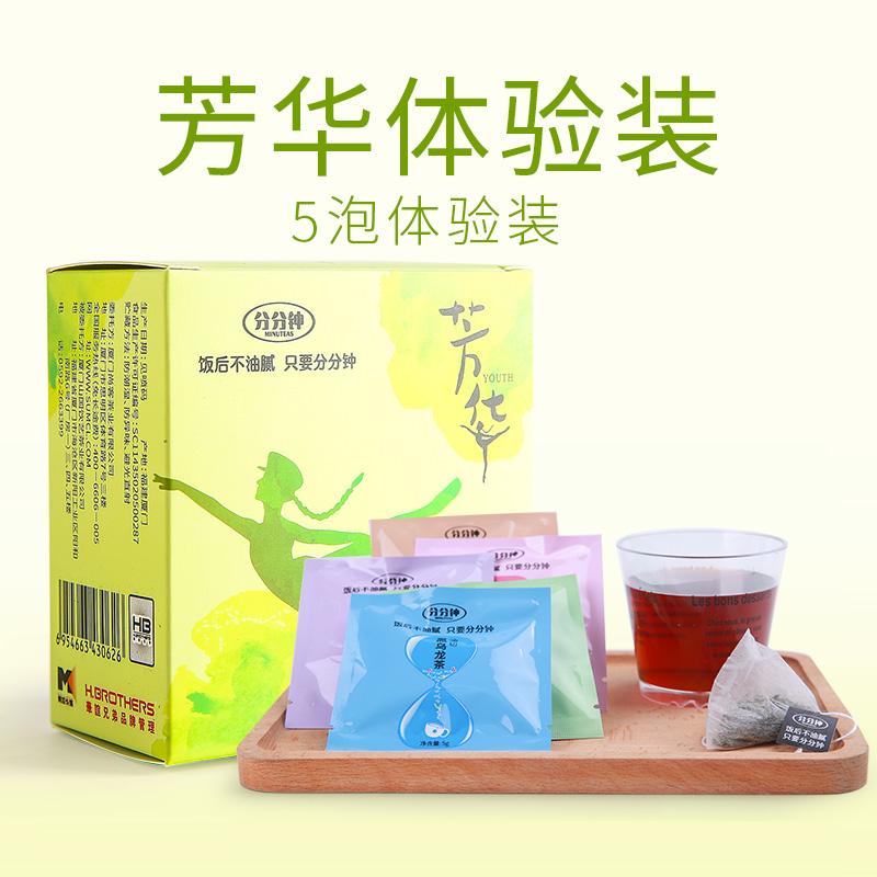 种口味体验 5 茶叶 袋泡茶茶包 便携组合装 分分钟油切茶 芳华定制