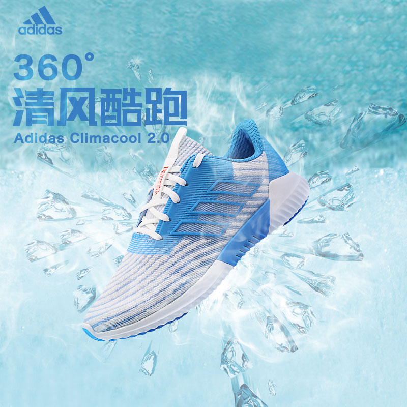 B75891 夏季新款清风透气运动跑步鞋 2.0 climacool 阿迪达斯男鞋