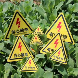 机械设备标签有电危险警示标识牌当小心触电电力安全标志警告贴纸