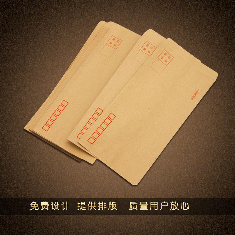 企业信封定制彩色LOGO订做 定做创意高档印刷7号公司增值税制作a4