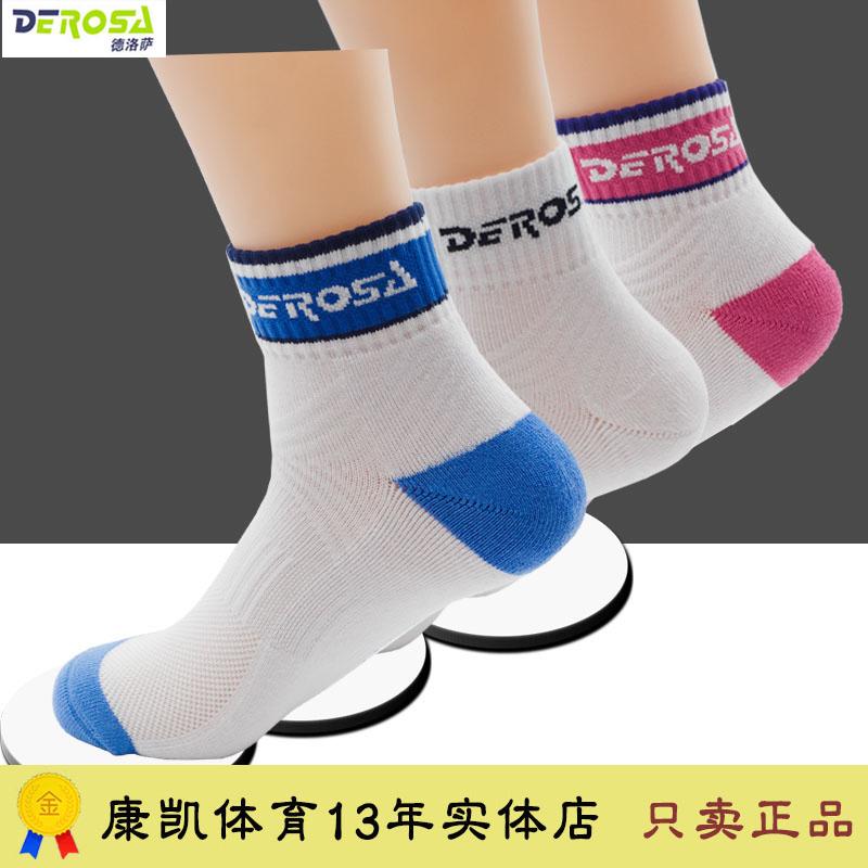 5白色件包郵德洛薩DEROSA男女款專業運動網球羽毛球襪子加厚透氣