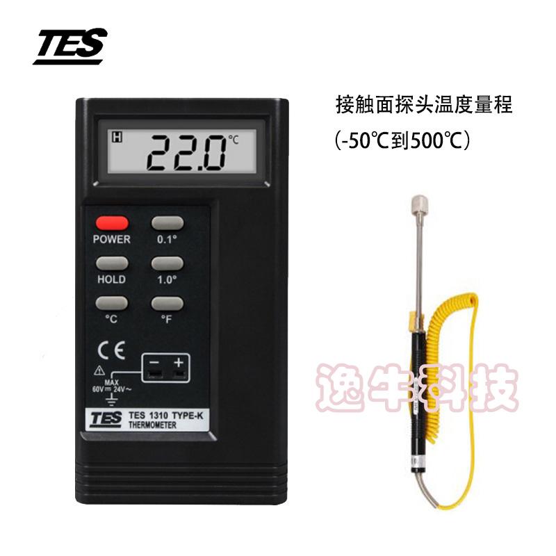 型热电偶温度计高精度带探头电子温度计 K 测温仪 1310 TES 台湾泰仕