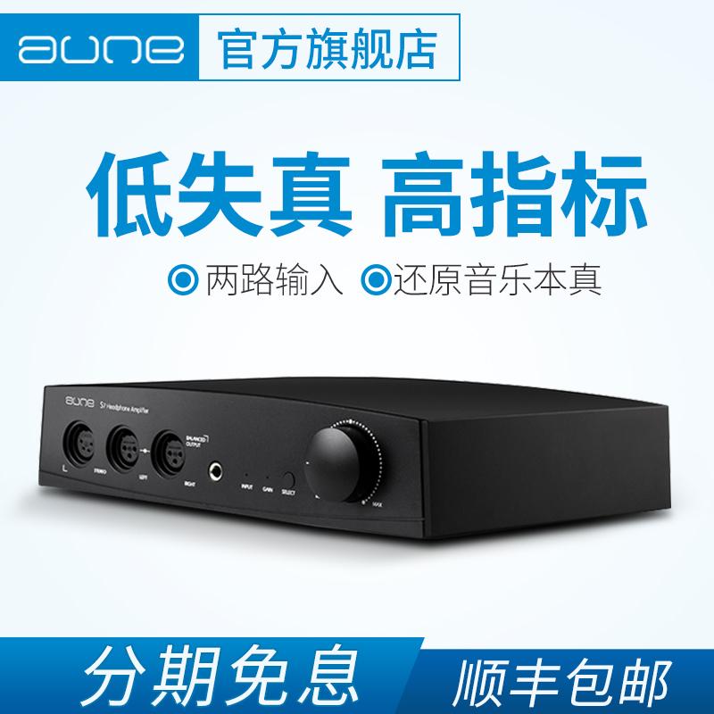 aune S7pro全平衡台式耳放 hifi无损 发烧音乐HD800s大推力奥莱尔