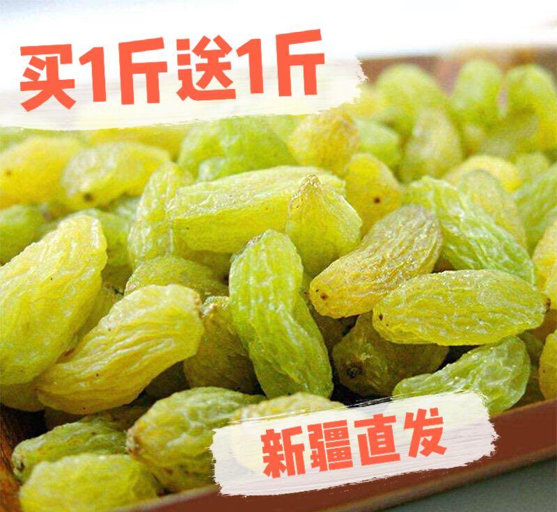 新疆吐鲁番无核白绿葡萄干绿宝石新疆特产无籽白葡萄 斤 2 实发
