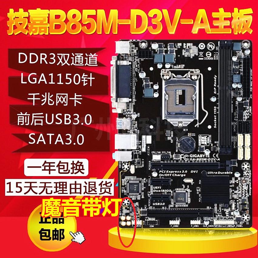 一年包換!新款Gigabyte/技嘉B85M-D3V-A B85主機板1150cpu 4590