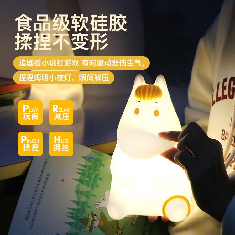 软硅胶拍拍灯充电灯床头遥控 LED 姆明歌妮小夜灯 Moomin 朴坊