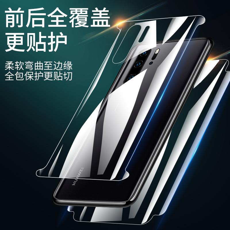 适用于华为p30pro钢化膜华为p30水凝膜pro全屏覆盖手机防