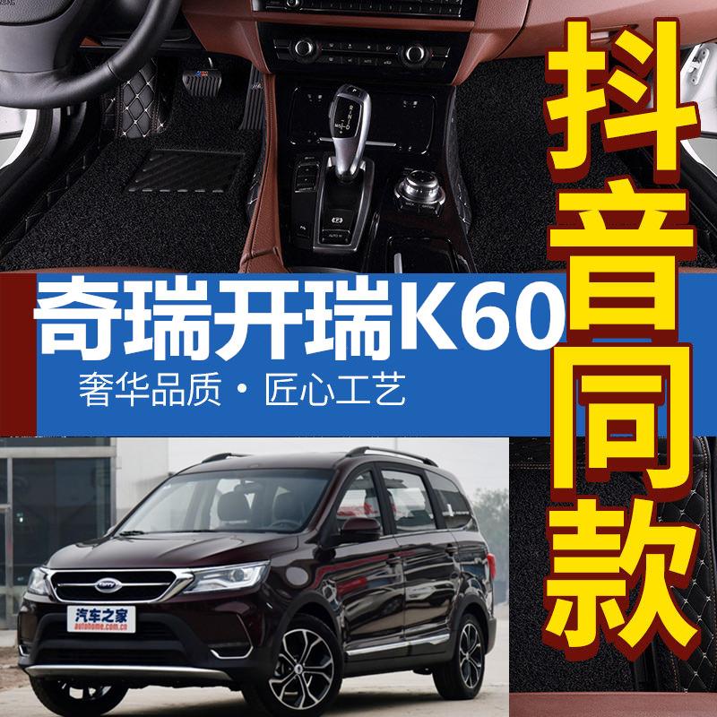 适用于2017款奇瑞开瑞K60脚垫开瑞k60专用全包围汽车脚垫K60改装