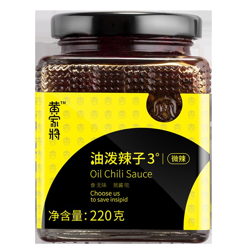 黄家将油泼辣子220g自制红油辣椒油香辣特辣凉皮凉拌菜调料蘸料
