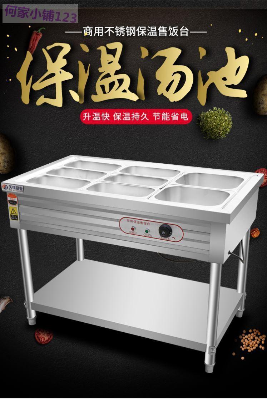 流动保温菜台汤池食车