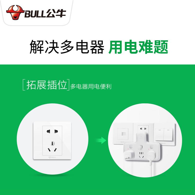 公牛插座转换器多孔面板无线插头不带线插排一转二三多用功能插板