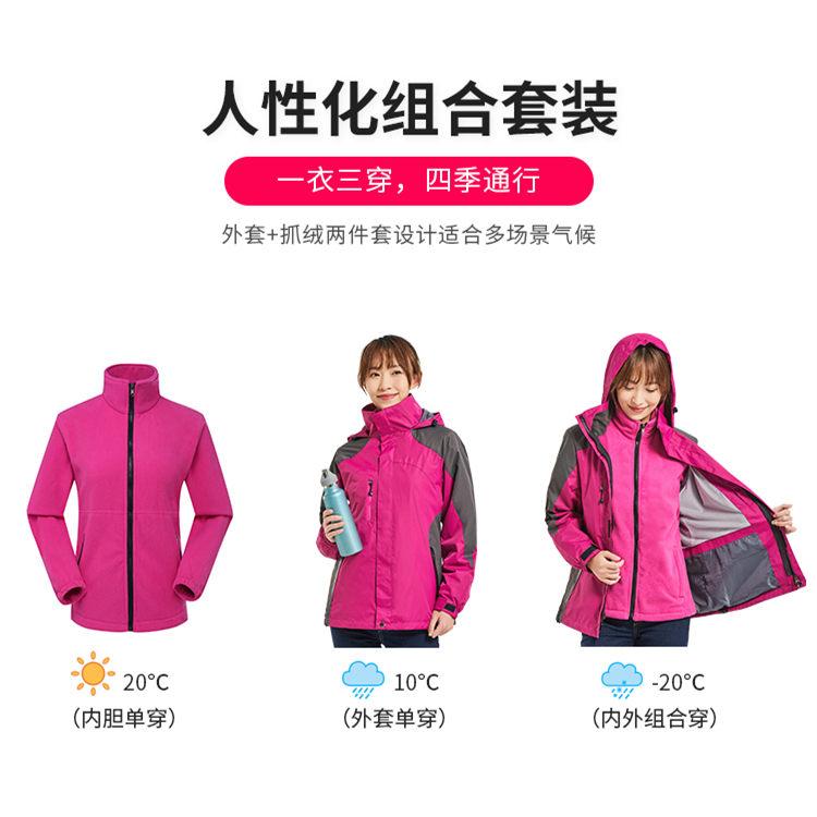 户外秋冬冲锋衣男女三合一两件套可拆卸加绒防风防水登山服外套潮