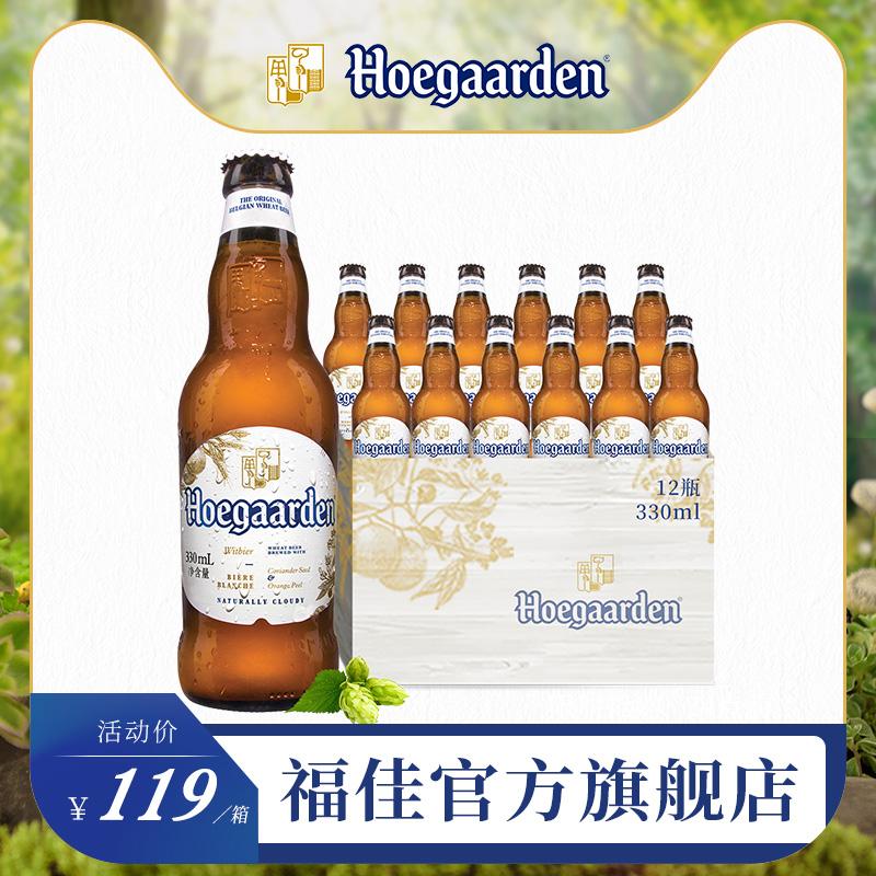12 瓶 Hoegaarden 330ml 福佳比利时风味精酿小麦白啤酒