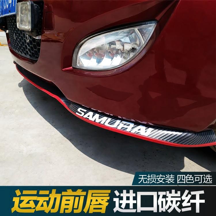 改装汽车通用大小包围碳纤软橡胶侧裙边防刮条前铲杆前唇防撞胶条