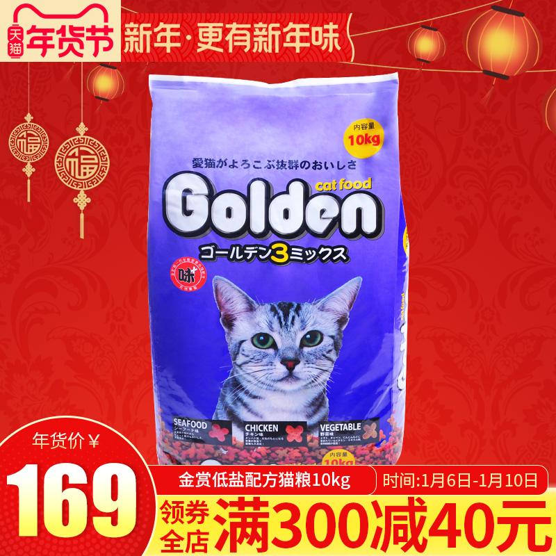 日本金赏猫粮 10kg低盐配方进口成猫猫粮幼猫粮20斤主粮21省包邮优惠券