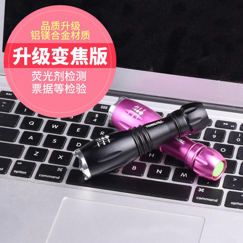 荧光剂检测笔验钞灯银光紫外线婴儿测试手电筒可充电专用紫光灯