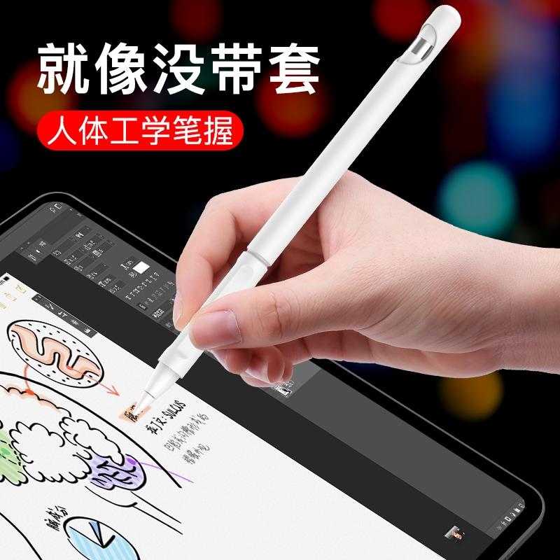moby蘋果apple pencil保護套ipad筆套新款2018二代pro防丟硅膠筆帽ipencil防滑筆尖配件2代手寫筆握磁吸