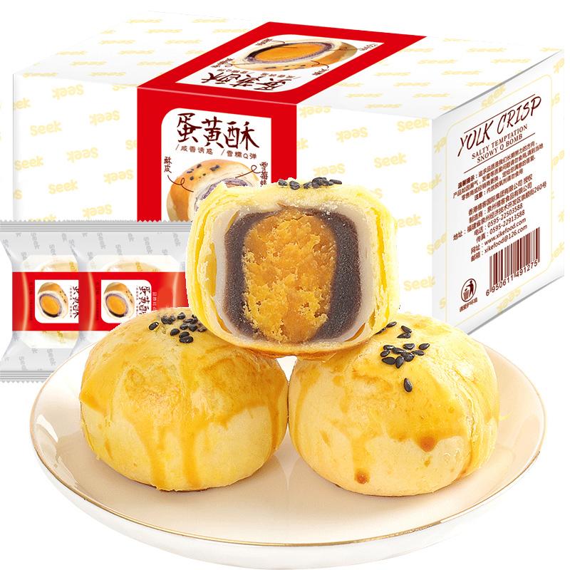 海鸭蛋黄酥雪媚娘6粒装好吃的手工年货糕点点心网红零食夹心饼干
