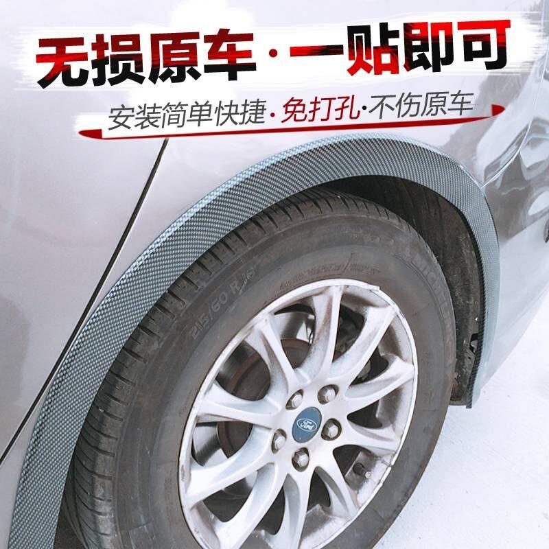 汽车改装通用宽体轮眉碳纤维防刮贴装饰橡胶轮眉防擦条汽车防撞条