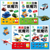 Three-dimensional paper boy 3-6 years old children in kindergarten magic square origami book handmade paper-cut aircraft do not need scissors