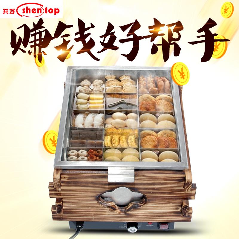 关东煮机器商用15格电热麻辣烫锅双缸木格串串香便利店小吃设备