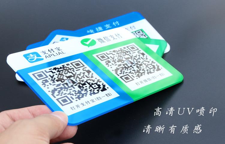 二维码支付牌亚克力定做背胶贴牌快捷扫码牌微信二维码收款牌定做