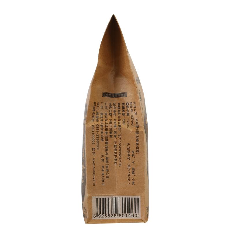 125ml 瓶 125ml 度超值装贵州浓香型粮食高度小瓶白酒送礼 百年糊涂 52