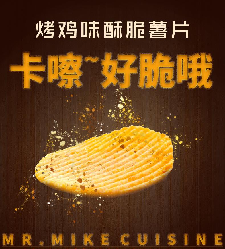 歌歌烤鸡味薯片网红零食大容量小吃膨化食品 kobkob 进口 11 7 泰国