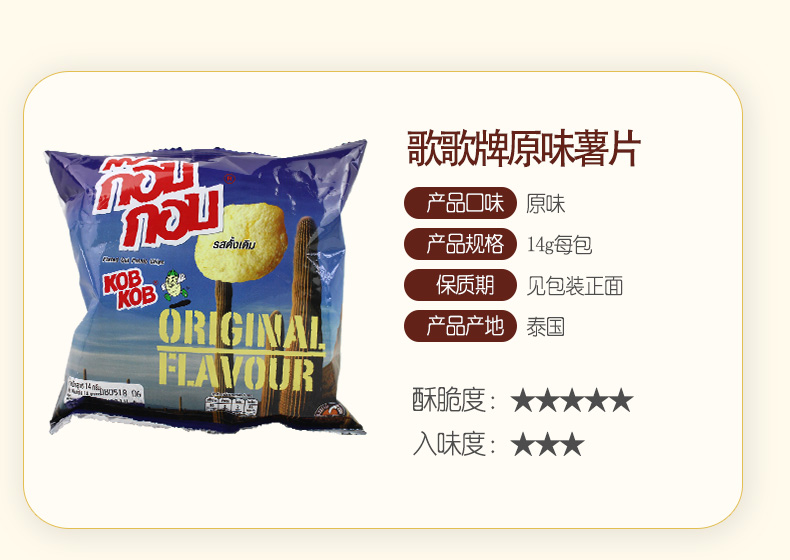 歌歌原味薯片网红膨化零食老人小孩食品 kobkob 原装进口 11 7 泰国