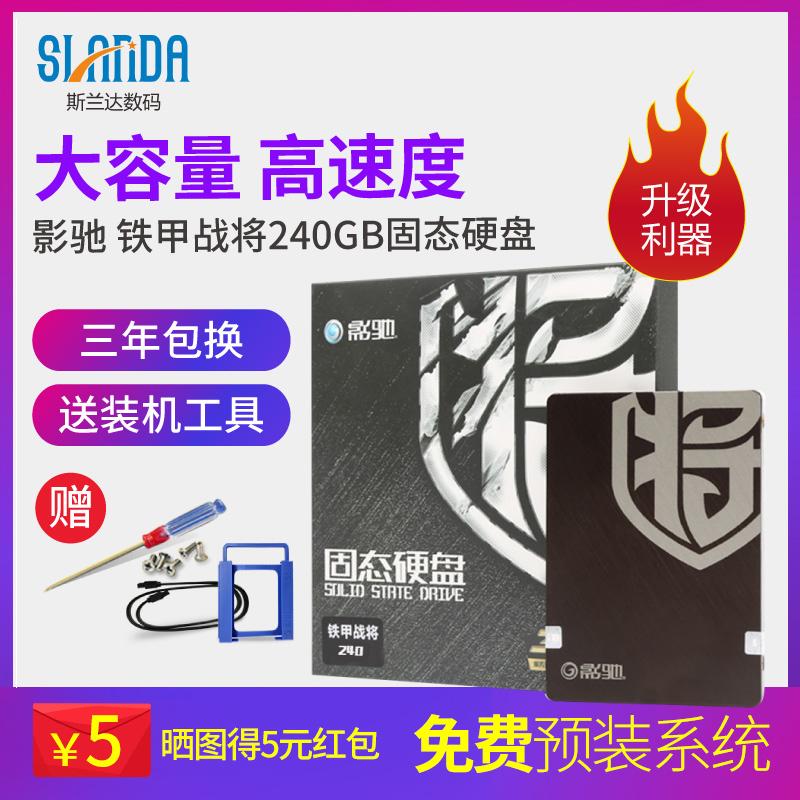影驰铁甲战将240G固态硬盘ssd480g固态台式机笔计本电脑主机硬盘