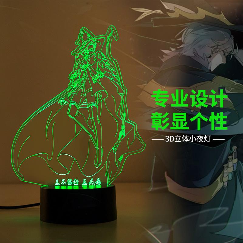 全职高手手办周边君莫笑叶修王杰希游戏3D创意灯床头灯小夜灯包邮