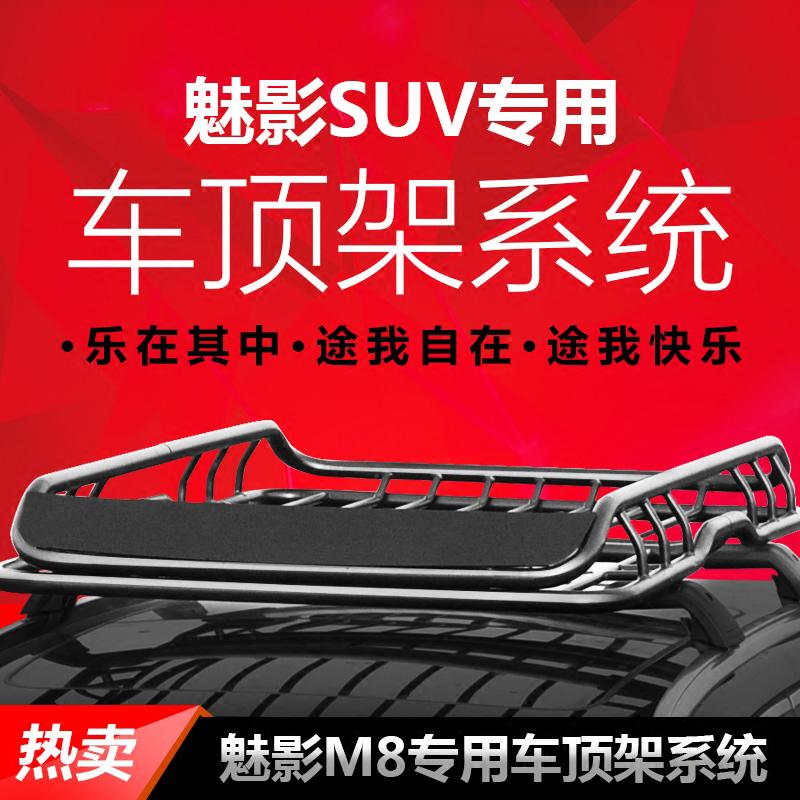 宝骏730五菱宏光S汽车车顶行李架框车顶框筐SUV专用改装通用货架