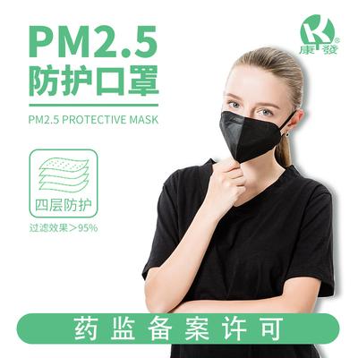康发F95级四层防护口罩一次性白色防PM2.5防花粉防雾霾女防尘透气